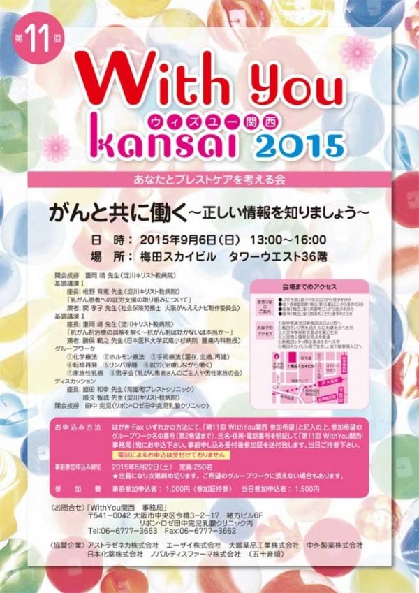 2015With-you-kansai