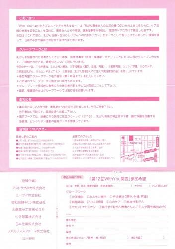 With you 関西 2016 チラシ-2