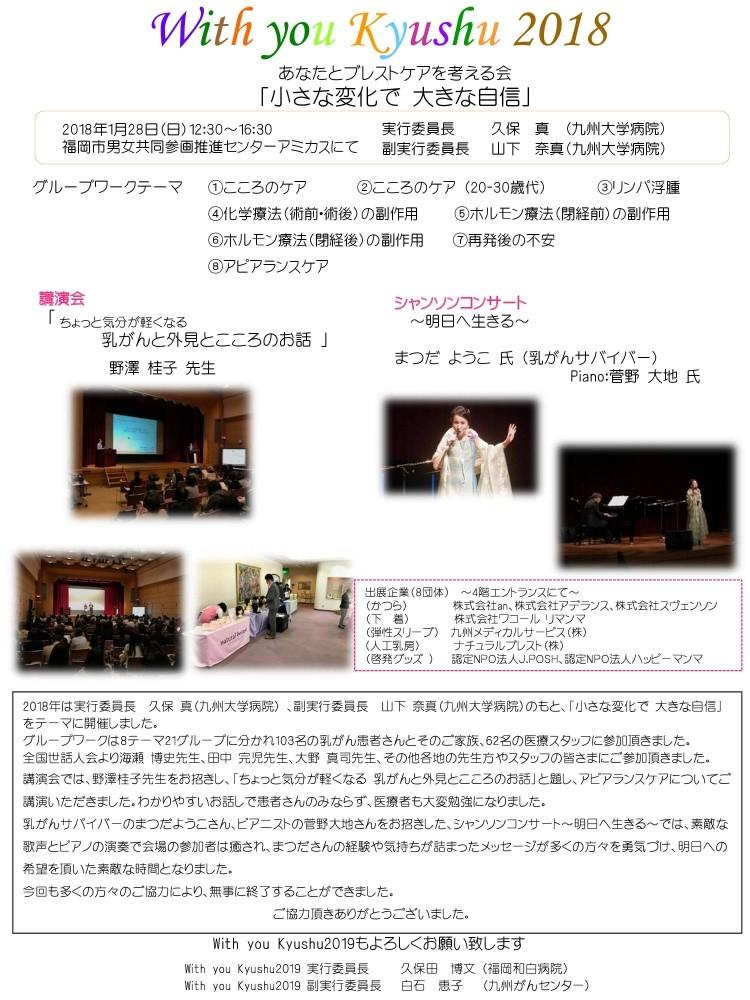 ♪With you Kyushu2018開催報告書jpeg