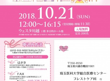 WithYou小江戸2018ちらし-1