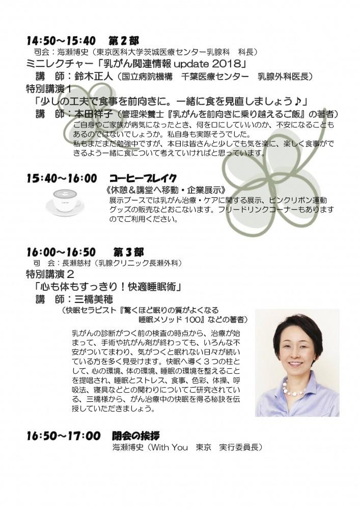 第17回%E3%80%80WithYou東京%E3%80%80プログラム-3