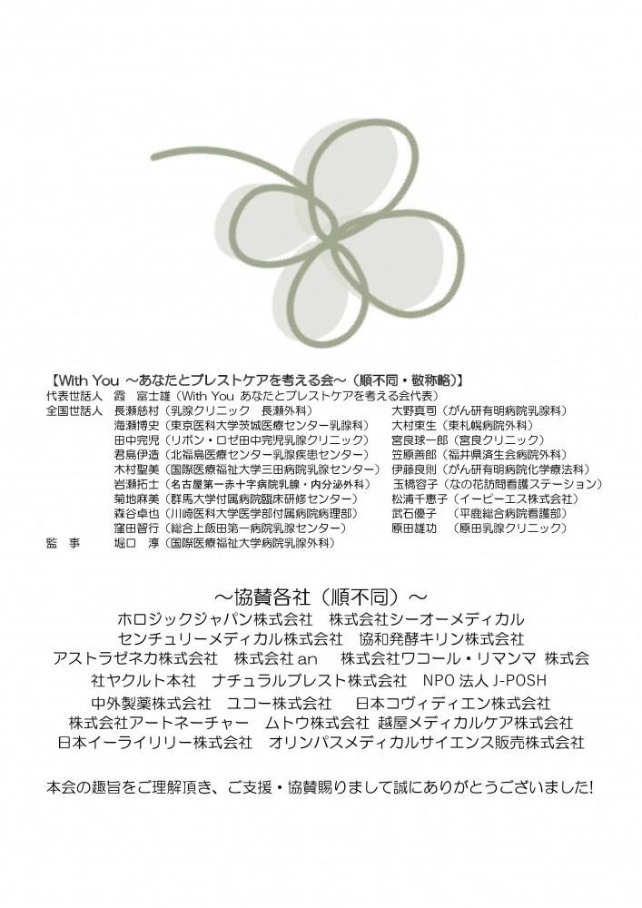 第17回%E3%80%80WithYou東京%E3%80%80プログラム-4
