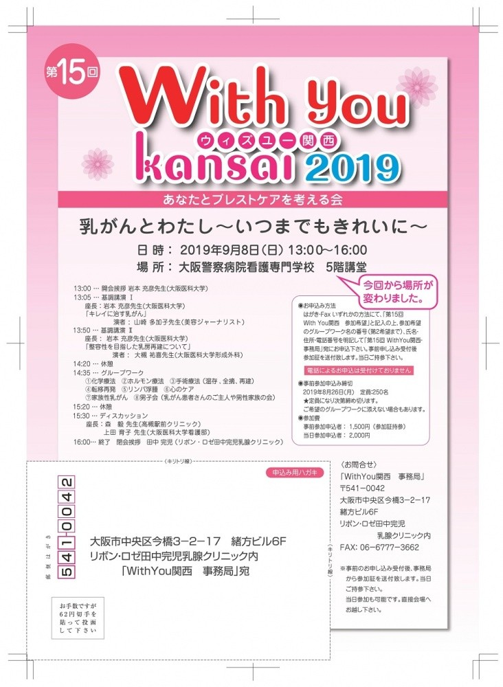 with you★2019チラシ(A4表1000picxel