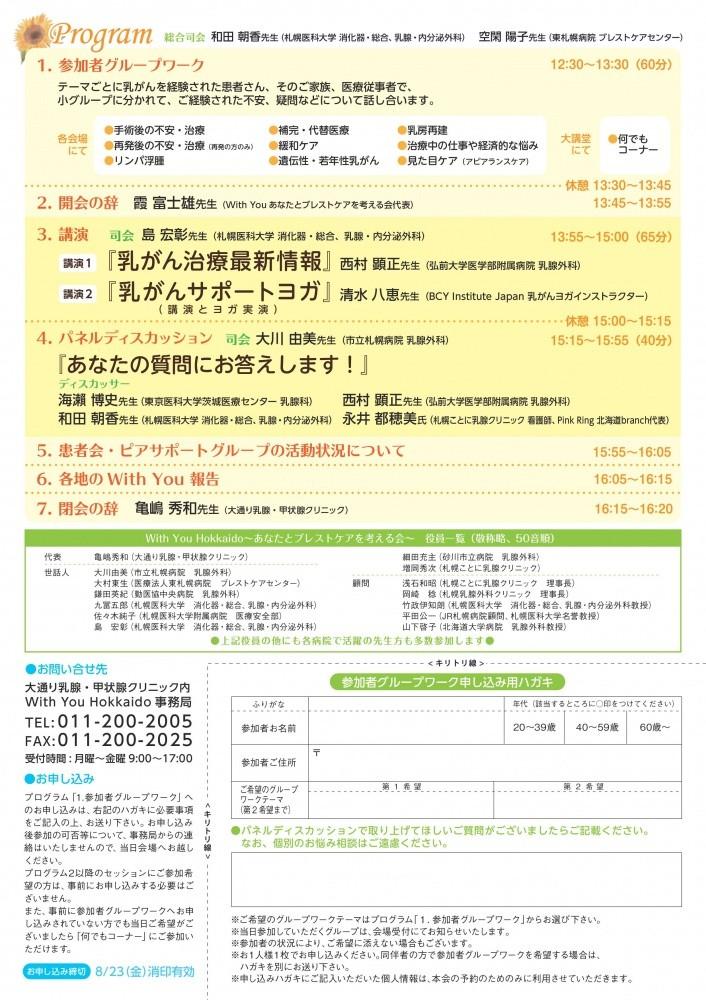 16thWYH_0614-2